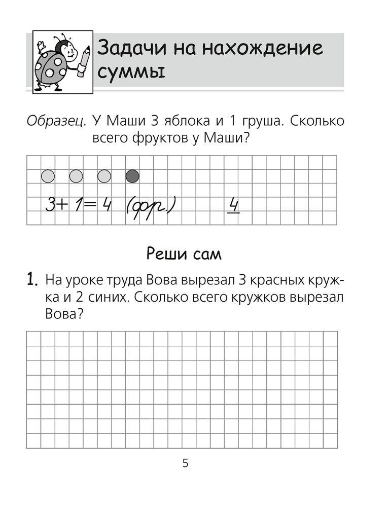 Задачи для первого класса по математике решение экономика решение задач длительность цикла