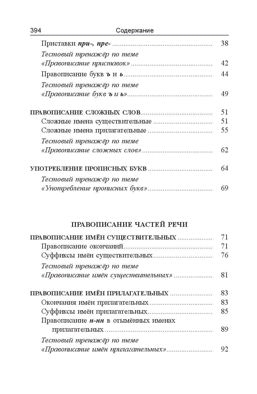 Т.а печенева русский язык уроки пунктуации 8 класс