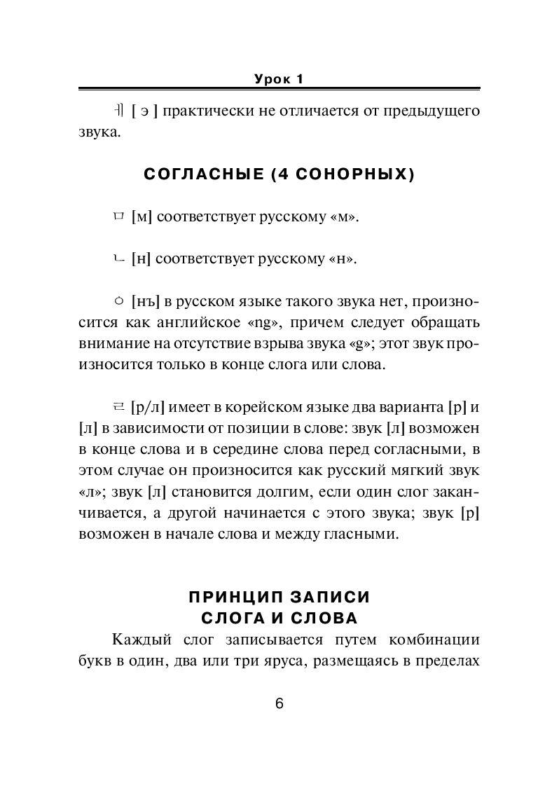 8b94591945b67 Корейский язык. Новый самоучитель» Ирина Касаткина, Ин Сун Чун ...