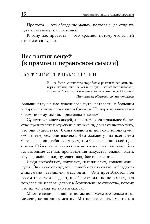 5 неожиданных фактов о фильме На 50 оттенков темнее изоражения
