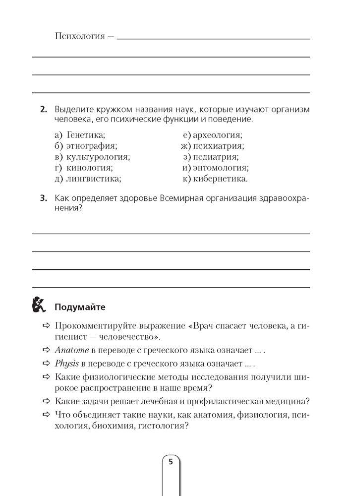 Биология 9 класс рабочая тетрадь ответы мащенко борисов антипенко