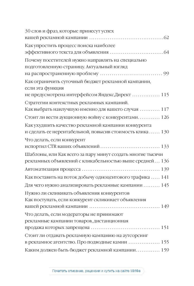 Купить книгу константин живенков реальный яндекс директ контекстная реклама основы секреты трюки скачать fb2