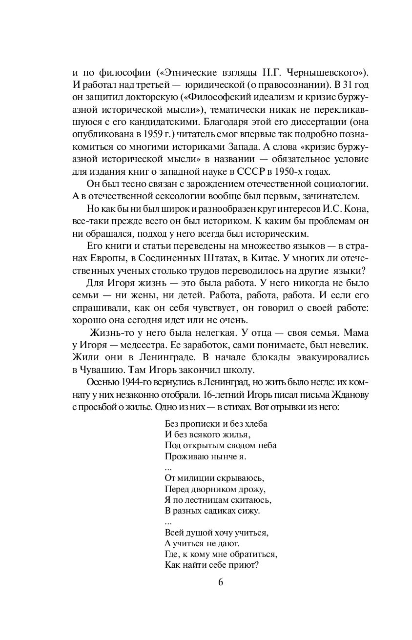 Игорь кон сексуальная культура россии
