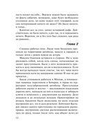 Любовница авторитета (м) — фото, картинка — 11