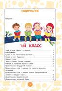 Русский язык. Полный курс. 1-5 классы — фото, картинка — 2