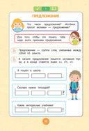 Русский язык. Полный курс. 1-5 классы — фото, картинка — 11