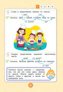 Русский язык. Полный курс. 1-5 классы — фото, картинка — 12