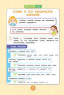 Русский язык. Полный курс. 1-5 классы — фото, картинка — 13