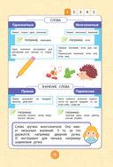 Русский язык. Полный курс. 1-5 классы — фото, картинка — 14