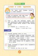 Русский язык. Полный курс. 1-5 классы — фото, картинка — 15