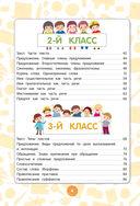 Русский язык. Полный курс. 1-5 классы — фото, картинка — 3