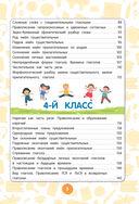 Русский язык. Полный курс. 1-5 классы — фото, картинка — 4