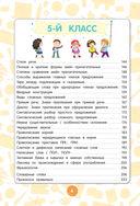 Русский язык. Полный курс. 1-5 классы — фото, картинка — 5