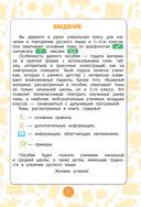 Русский язык. Полный курс. 1-5 классы — фото, картинка — 6