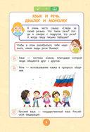 Русский язык. Полный курс. 1-5 классы — фото, картинка — 7
