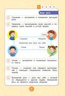 Русский язык. Полный курс. 1-5 классы — фото, картинка — 8