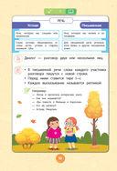 Русский язык. Полный курс. 1-5 классы — фото, картинка — 9