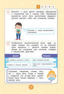 Русский язык. Полный курс. 1-5 классы — фото, картинка — 10