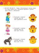Учусь говорить. Развитие речи. 3-4 года — фото, картинка — 8