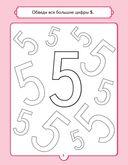 Альбом для суперразвития мозга! Рисуем и учим цифры — фото, картинка — 6