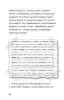 Дневник Стива. Книга 9. Куда приводит портал — фото, картинка — 6
