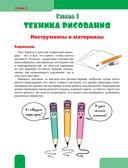 Большая книга рисования. Рисуем всё! — фото, картинка — 6
