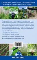 Справочник правильного полива для чудо-урожая — фото, картинка — 16