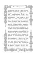 Большая Пасхальная книга. Пасхальные рассказы — фото, картинка — 10