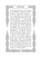 Большая Пасхальная книга. Пасхальные рассказы — фото, картинка — 11