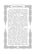 Большая Пасхальная книга. Пасхальные рассказы — фото, картинка — 12