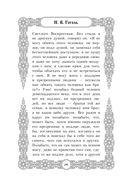 Большая Пасхальная книга. Пасхальные рассказы — фото, картинка — 13
