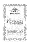Большая Пасхальная книга. Пасхальные рассказы — фото, картинка — 6