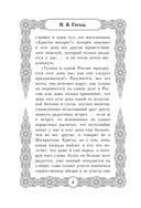 Большая Пасхальная книга. Пасхальные рассказы — фото, картинка — 7