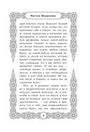 Большая Пасхальная книга. Пасхальные рассказы — фото, картинка — 8