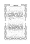 Большая Пасхальная книга. Пасхальные рассказы — фото, картинка — 9