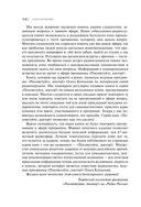 Сердце и сосуды. Большая энциклопедия здоровья — фото, картинка — 10