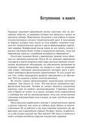 Сердце и сосуды. Большая энциклопедия здоровья — фото, картинка — 11
