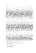 Сердце и сосуды. Большая энциклопедия здоровья — фото, картинка — 14