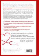 Сердце и сосуды. Большая энциклопедия здоровья — фото, картинка — 15