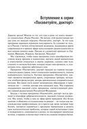 Сердце и сосуды. Большая энциклопедия здоровья — фото, картинка — 9
