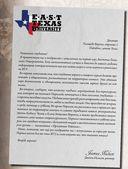 Восточно-ТехасскийУниверситет. Зачётнаякнижка — фото, картинка — 3
