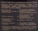 Ночной крем-лифтинг для лица