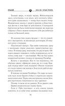 Зона Икс. Чёрный призрак — фото, картинка — 11