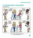 Eto Belarus, detka! — фото, картинка — 10