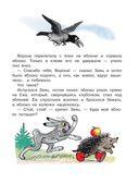 В мире сказок В. Сутеева — фото, картинка — 7
