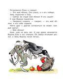 В мире сказок В. Сутеева — фото, картинка — 8
