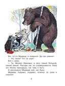 В мире сказок В. Сутеева — фото, картинка — 9