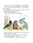 В мире сказок В. Сутеева — фото, картинка — 11