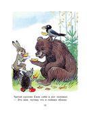 В мире сказок В. Сутеева — фото, картинка — 12