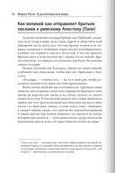 Книга о разнообразии мира — фото, картинка — 12